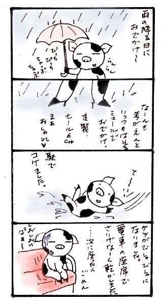 moobu-com03.jpg