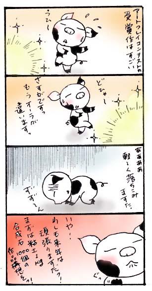 moobu-com04.jpg