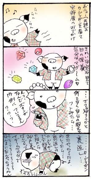 moobu-com06.jpg