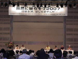 """""""自然に暮らそう2007"""""""