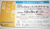 20061009183018.jpg