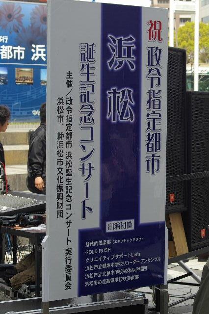 記念コンサート
