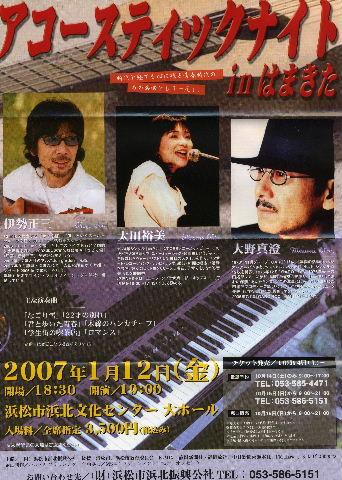 浜北コンサート