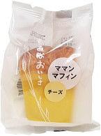 ママンマフィン チーズ