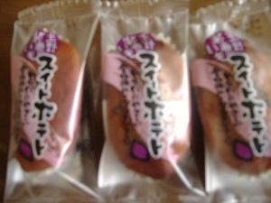 番田芋のスイートポテト