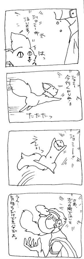 走れナキネズミ