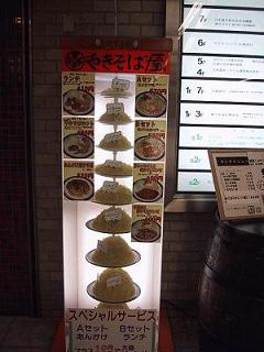 yakisobaya2.jpg