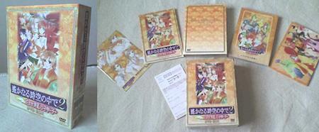 遙かなる時空の中で2 ~白き龍の神子~DVDBOX