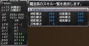 弱体スキル337達成