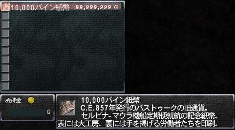 10,000バイン