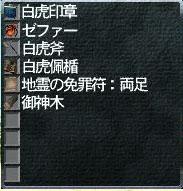 白虎Drop【2戦目】