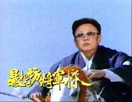 将軍様(;´Д`)