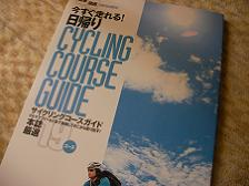 CYCLE SPORTS別冊