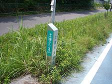距離の標識