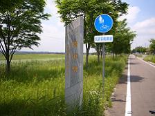 藤沢休憩所入口の標識