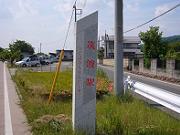 筑波休憩所の看板