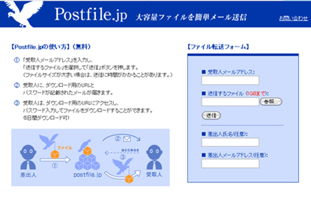 postfile