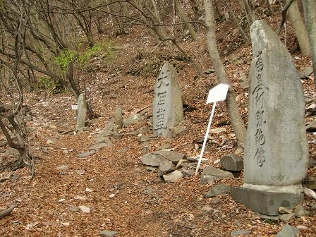 南無阿弥陀仏、大日尊、馬頭観世音の石碑