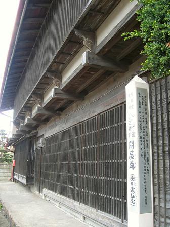 小田井宿上問屋跡