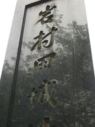 岩村田城址碑