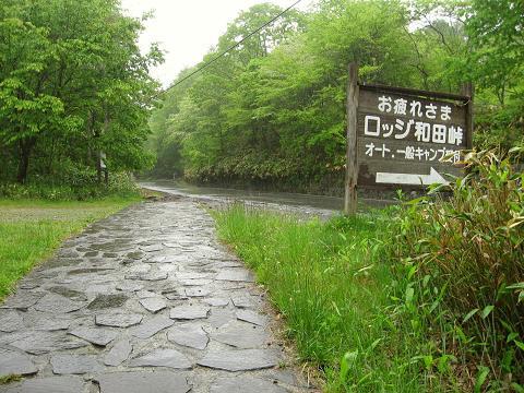 ロッジ和田峠