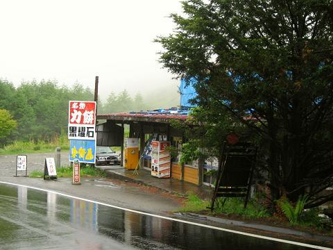 ドライブイン東餅屋