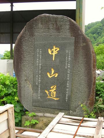 石材店の中山道道標