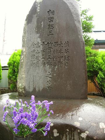 魁塚(相楽塚)にて