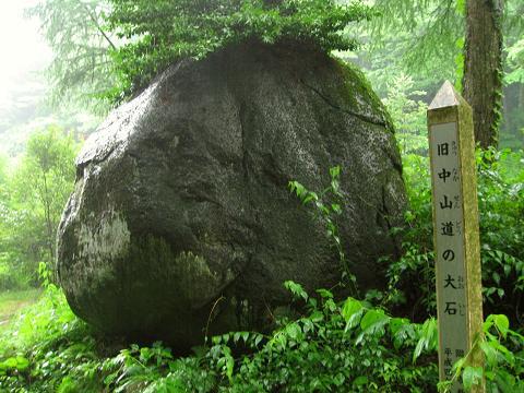 旧中山道の大石