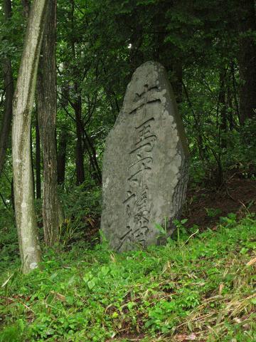 牛馬守護神の碑