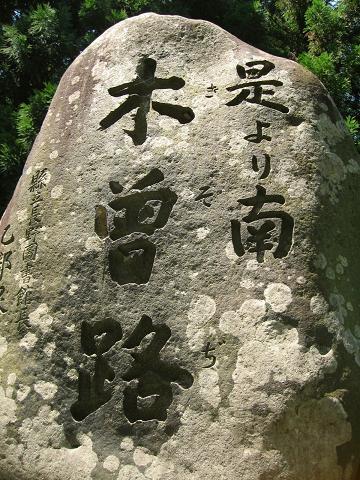 「是より南 木曽路」石碑