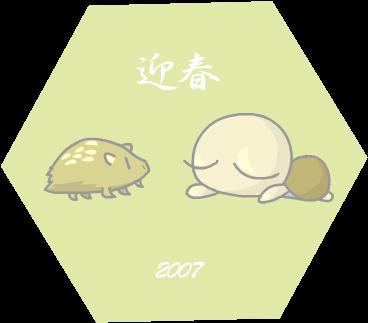 2007_gasho.png