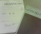 堀先生楽譜サイン入り☆