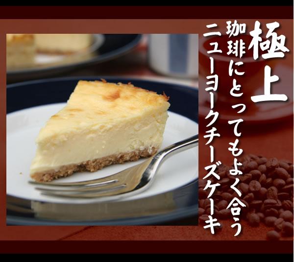 コーヒーによく合うニューヨークチーズケーキ