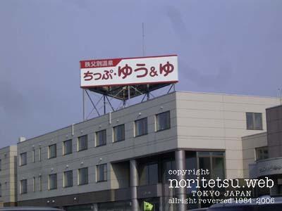 ちっぷゆうゆ