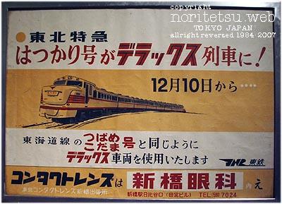 大鉄道博-ポスター02