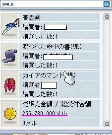 Maple0533@.jpg