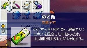 Maple0630@.jpg