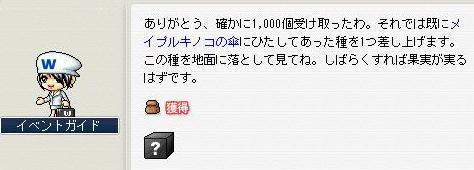 Maple0633@.jpg