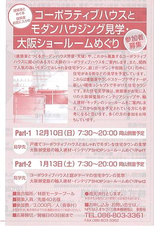 koporakengaku20061130a.jpg