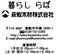 kuramoku20061203a.jpg
