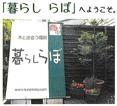 kuramoku20061203c.jpg