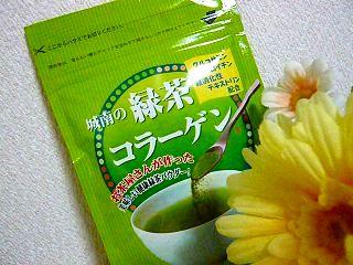 コラーゲン緑茶♪