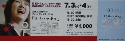 札幌チケット