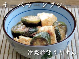 沖縄料理レシピ、ナーベラーンブシー