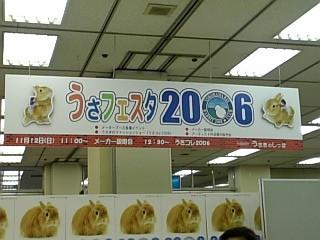 うさフェスタ2006