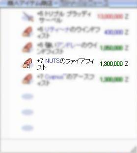 NUTS武器ハヶ━m9( ゚д゚)っ━ン!!