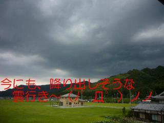 怪しい雲行き①