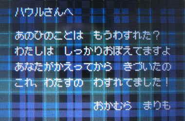 おかむら☆まりもちゃんのお手紙
