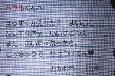 おかむら☆リッキーくんのお手紙